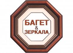Багетная мастерская в Москве. Рамки, зеркала. Качественно и недорого.